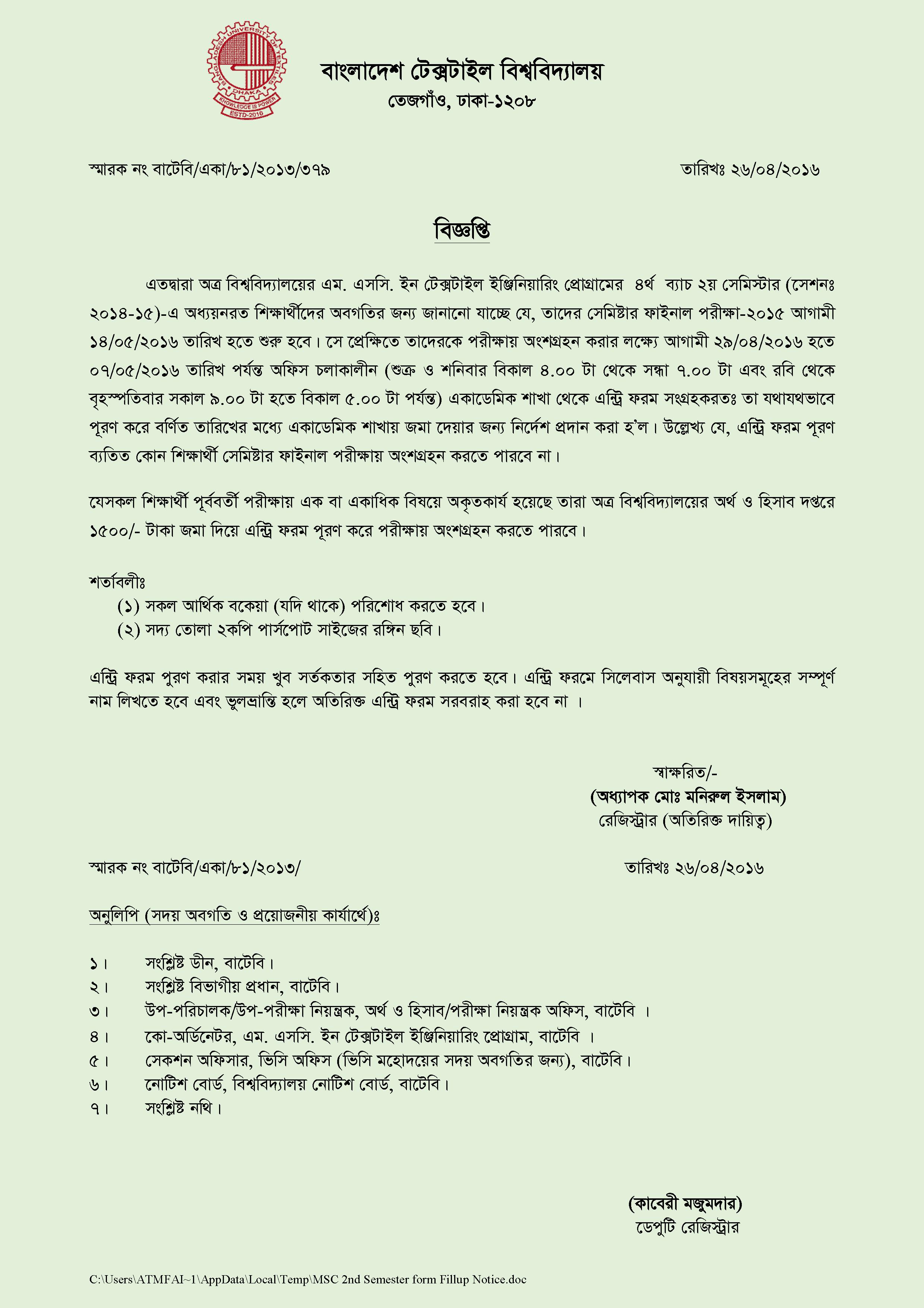 MSC 2nd Semester form Fillup Notice