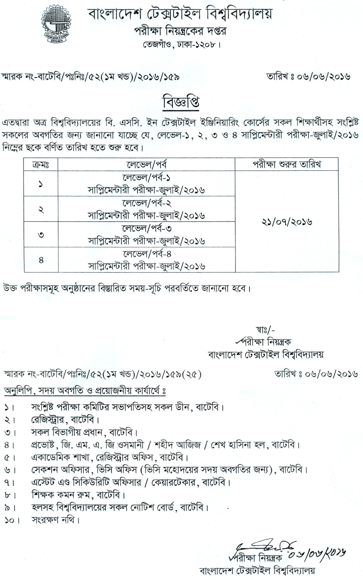 Suppl-Exam-Schedul