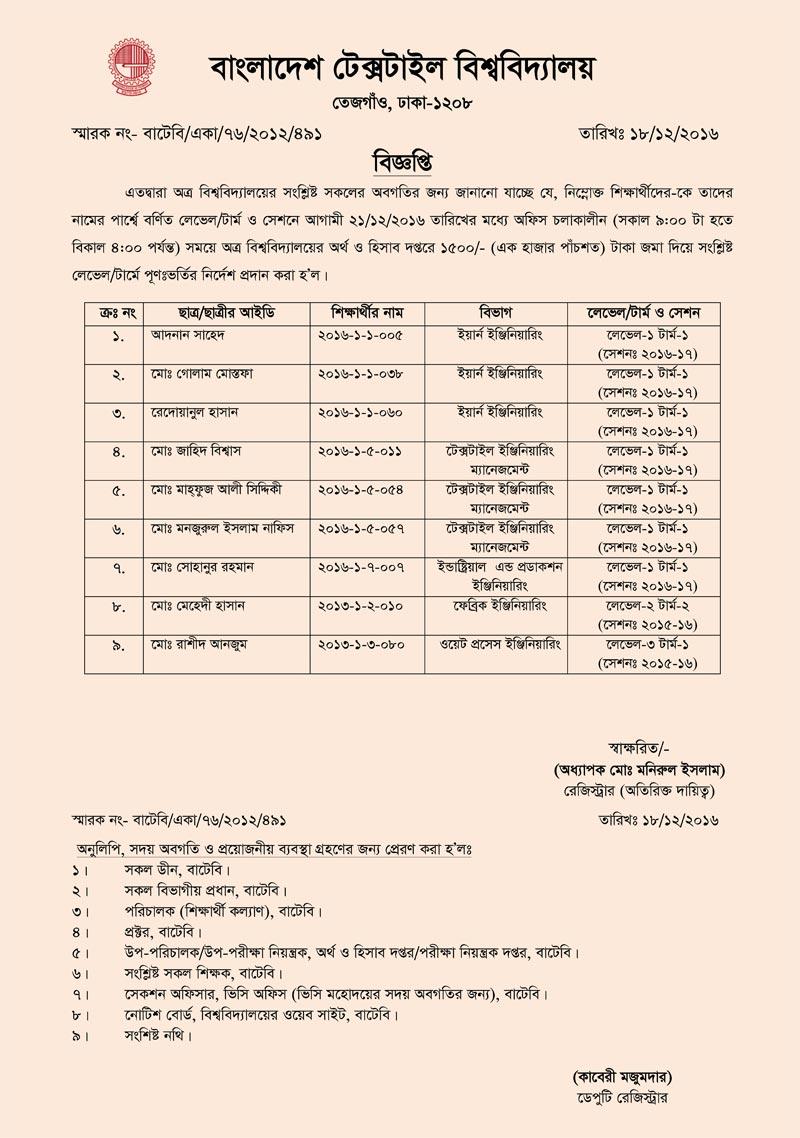 re-admission-notice-web