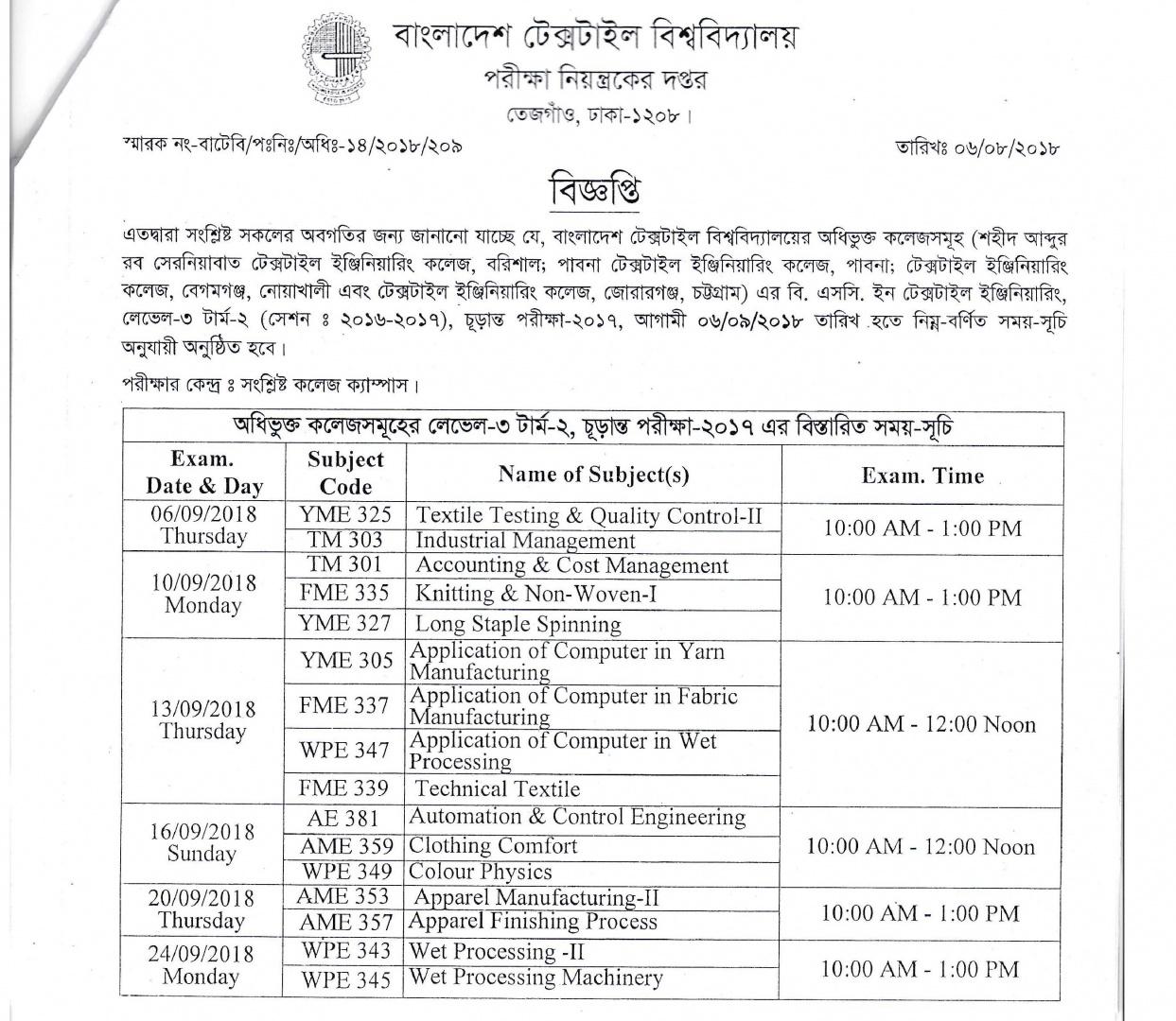 Exam Schedule: B.Sc. in Textile Engineering L-3 T-2 Exam-2017