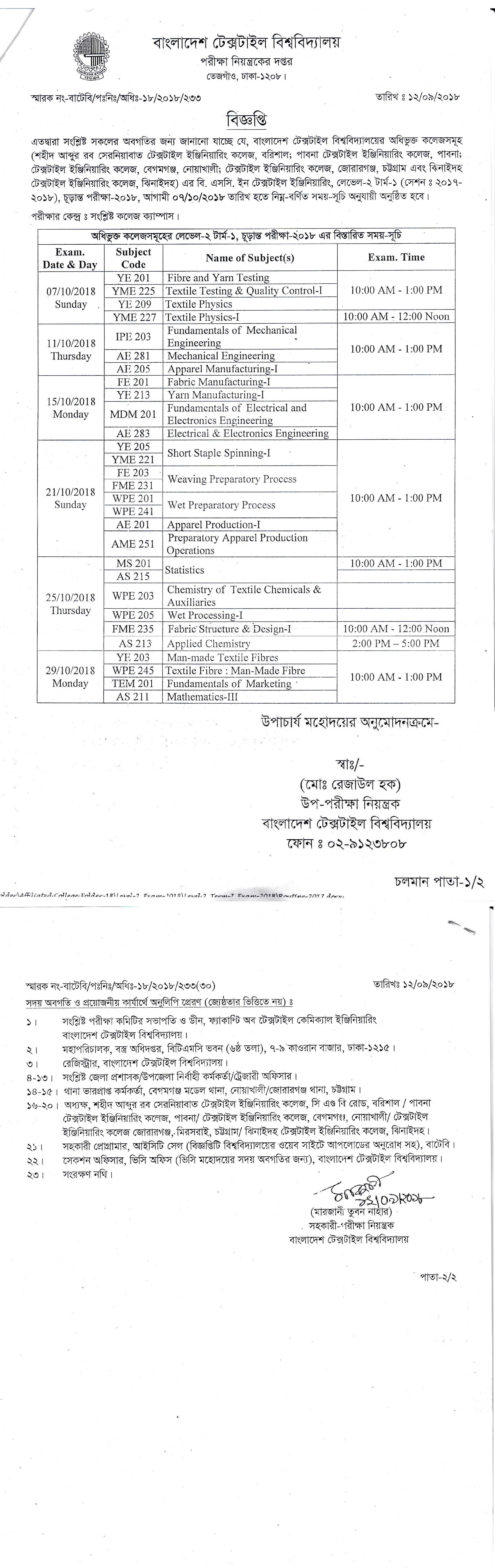 Exam Schedule of B.Sc. in Textile Engineering L-2 T-1 Exam-2018