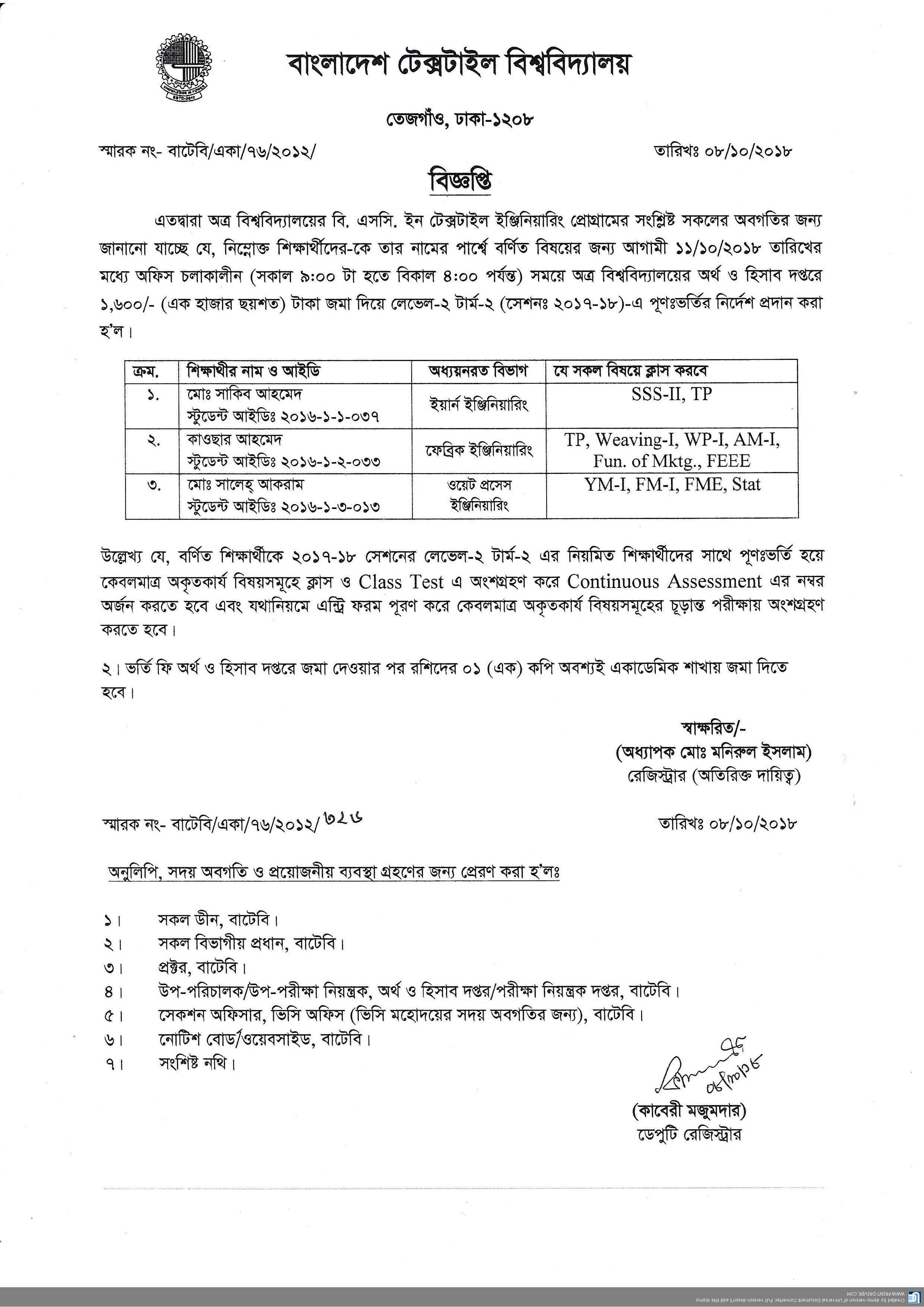 Academic Notice: B  Sc  in Textile Engineering Session: 2017-2018